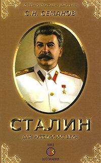 Семанов С.Н. Сталин для русских ХХI века