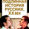Вдовин А.И. Подлинная история русских. ХХ век