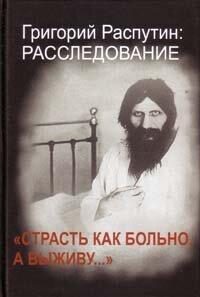 Фомин С.В. Григорий Распутин: Расследование. Страсть как больно, а выживу...