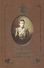 Сургучев И.Д. Детство императора Николая II
