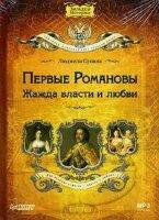 CD. Сукина Л. Первые Романовы. Жажда власти и любви. Аудиокнига