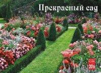"""Календарь на 2016 год на спирали, горизонтальный """"Прекрасный сад"""" (КР20-16118)"""