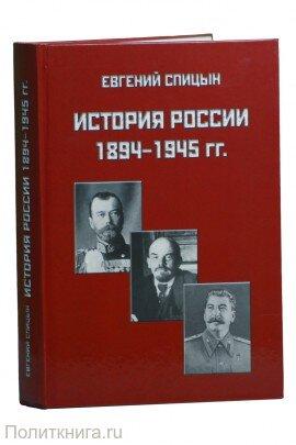 Спицын Е.Ю. История России 1894-1945