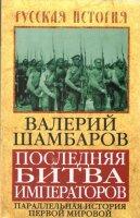 Шамбаров В.Е. Последняя битва императоров. Параллельная история Первой мировой