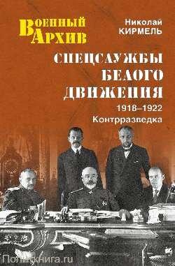 Кирмель Н.С. Спецслужбы Белого движения. 1918—1922. Контразведка