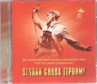 CD. Вечная слава героям! III фестиваль детских и юношеских хоров
