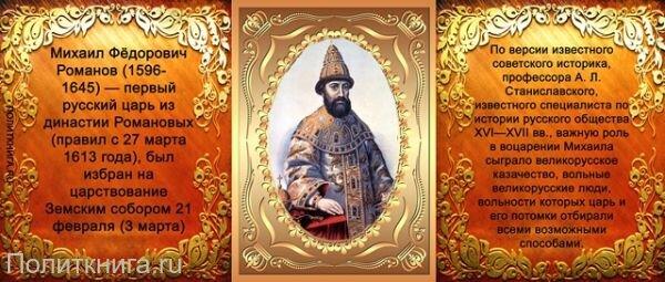 Кружка. Михаил Фёдорович Романов