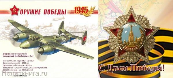 Кружка. Оружие победы. Бомбандировщик Ту-2