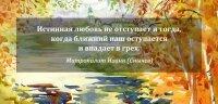 Кружка. Цитаты великих. Митрополит Иоанн (Снычёв). №2