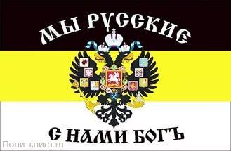 Флаг Имперский. Мы русские, с нами Бог!