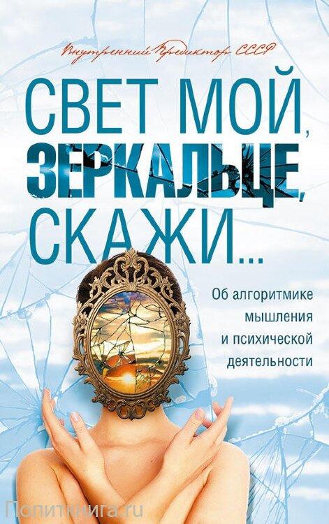Внутренний Предиктор СССР. Свет мой, зеркальце, скажи…