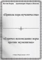 Иустин Пырву, Архимандрит Кирилл (Павлов) Пришла пора мученичества