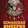 Манягин В.Г. Османская империя. От Османа Святого до Селима Пьяницы