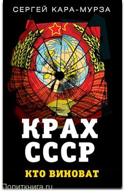 Кара-Мурза С.Г. Крах СССР. Кто виноват