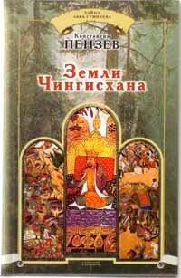 Пензев К.А. Земли Чингисхана