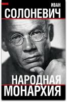 """Солоневич И.Л. """"Народная монархия"""""""
