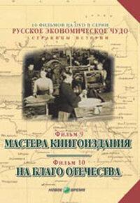 DVD. Елена Козенкова. Русское экономическое чудо. DVD5