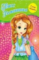Мисс Романтика: книжка-раскраска