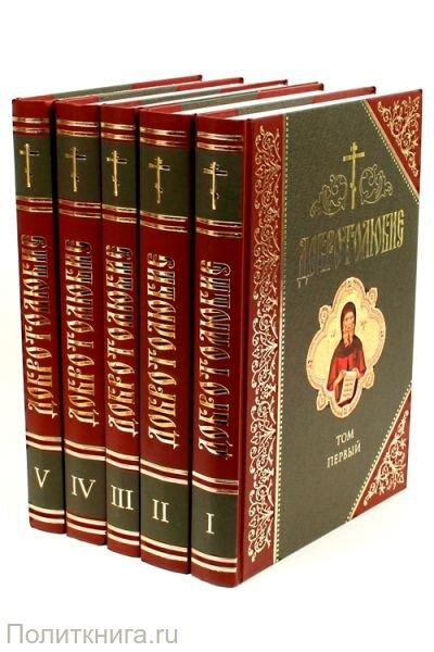 Добротолюбие в пяти томах