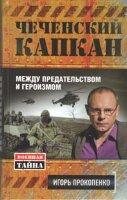 Прокопенко И.С. Чеченский капкан: между предательством и героизмом
