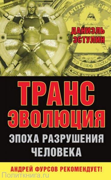 Эстулин Д. Трансэволюция. Эпоха разрушения человека (Предисловие А.И. Фурсова)
