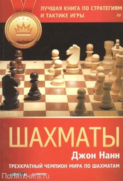 Нанн Д. Шахматы. Лучшая книга по стратегиям и тактике игры