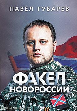 Павел Губарев. Факел Новороссии