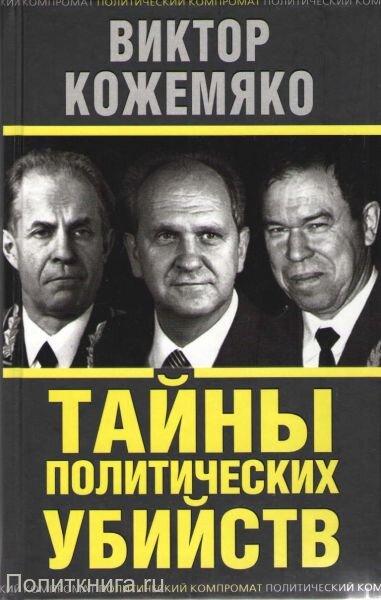Кожемяко В.С. Тайны политических убийств
