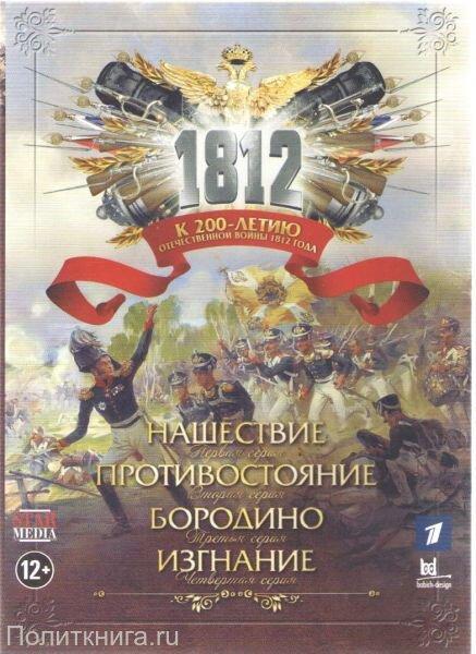 DVD. 1812. 4-х серийный фильм к 200-летию Отечественной войны 1812 года