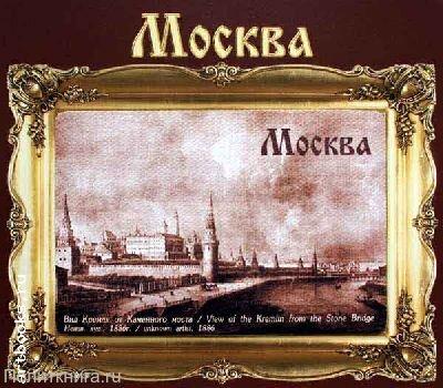Магнит №15. Старая Москва. Вид Кремля от Каменного моста