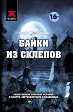 Шлионская И. Байки из склепов. Самое полное собрание историй о смерти, загробном мире и кладбищах