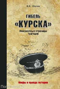 """Шигин В.В. Гибель """"Курска"""". Неизвестные страницы трагедии"""