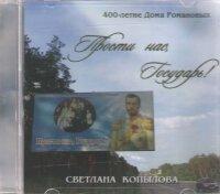 CD. Светлана Копылова. Прости нас, Государь!