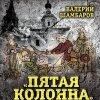 Шамбаров В.Е. «Пятая колонна» Древней Руси. История в предательствах и интригах
