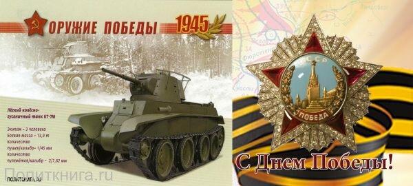 Кружка. Оружие победы. Колёсно-гусеничный танк БТ-7М