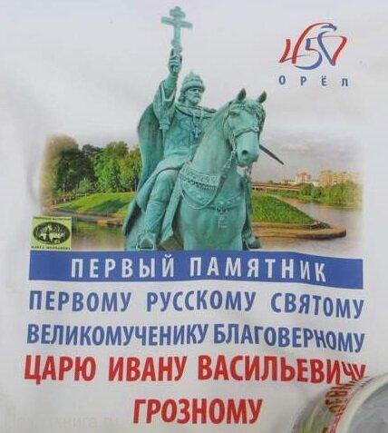 Футболка. Первый памятник Иоанну Грозному