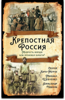 Кара-Мурза С.Г. Крепостная Россия. Мудрость народа или произвол власти?