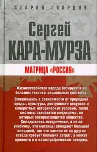 "Кара-Мурза С.Г. Матрица ""Россия"""