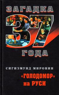 """Миронин С.С. """"Голодомор"""" на Руси"""
