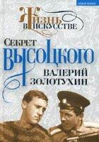 Золотухин В.С. Секрет Высоцкого. Мы часто пели «Баньку» вместе.