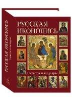 Русская иконопись. Сюжеты и шедевры