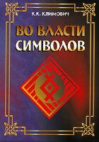 Климович К.К. Во власти символов