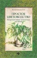 Колесникова Е.Н. Простое цветоводство: неприхотливые комнатные растения