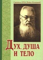 Святитель Лука Крымский (Войно-Ясенецкий) Дух, душа и тело