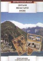 DVD. Святыни монастырей Афона