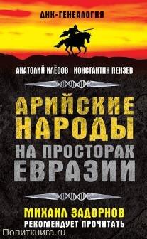 Клесов А.А., Пензев К.А. Арийские народы на просторах Евразии