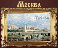 Магнит №03. Старая Москва. Вид Московского Кремля