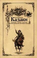 Кашкаров А.П. Казаки: традиции, обычаи, культура. Краткое руководство настоящего казака