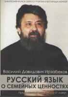 DVD. Русский язык о семейных ценностях