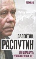 Распутин В.Г. Эти двадцать убийственных лет